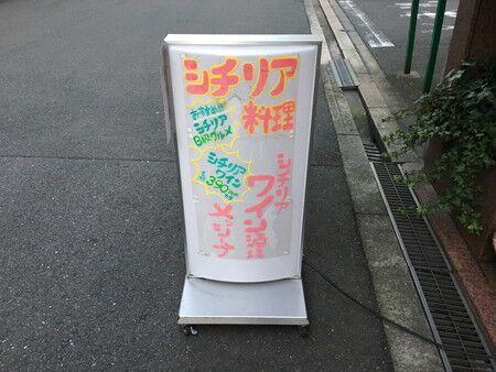 大阪 天満橋 シチリア料理 (2)