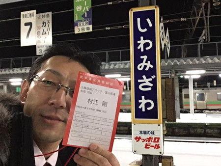 3-2 全国大会 いわみざわ大会 岩見沢 (1)