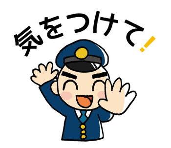 LINEスタンプ おまわりさん お巡りさん 刑事 (2) 気をつけて