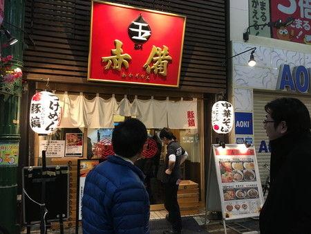 川崎市 玉 赤備 ラーメン つけ麺 (1)
