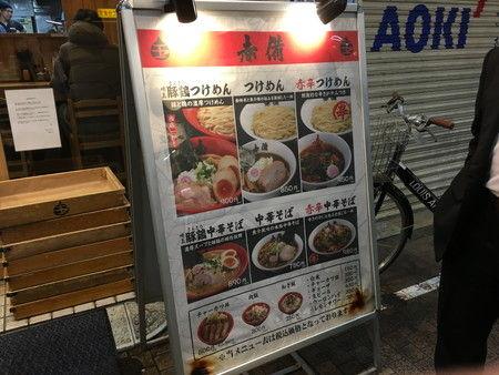 川崎市 玉 赤備 ラーメン つけ麺 (2)