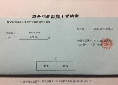 1 総合防犯設備士 合格 通知 判定
