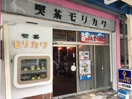 喫茶 モリカワ 氷見市 純喫茶 ランチ (4)