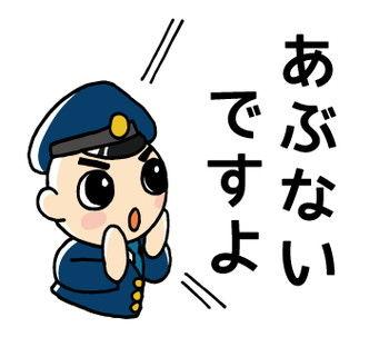 LINEスタンプ おまわりさん お巡りさん 刑事 (21) あぶない