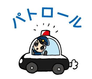 LINEスタンプ おまわりさん お巡りさん 刑事 (37) パトロール