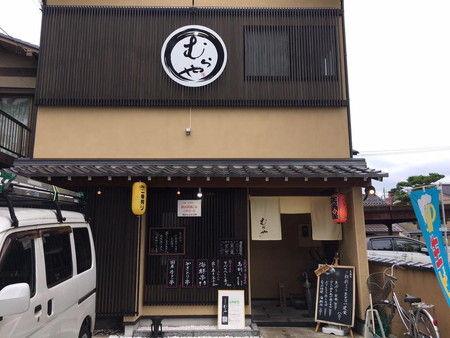 人好魚酒好 むらや 金沢市 ランチ (1)