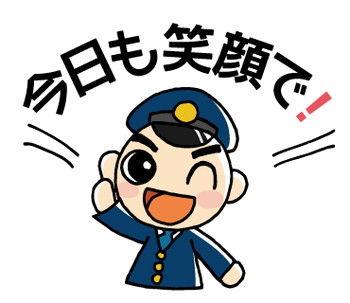 LINEスタンプ おまわりさん お巡りさん 刑事 (4) 今日も笑顔で