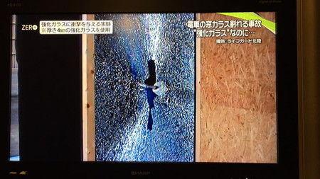 ニュース ZERO 電車 強化ガラス 実験 (2)