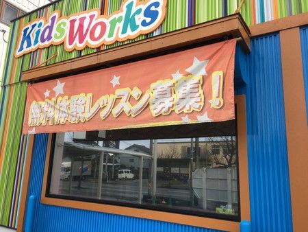 KidsWorks 子ども 主役 フィットネススタジオ キッズワークス (5)