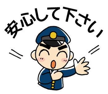 LINEスタンプ おまわりさん お巡りさん 刑事 (12) 安心