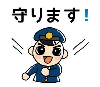 LINEスタンプ おまわりさん お巡りさん 刑事 (14) 守ります