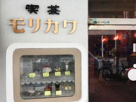 喫茶 モリカワ 氷見市 純喫茶 ランチ (5)