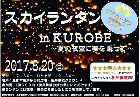 スカイランタン in KUROBE 夏の夜空に夢を乗せて (1)