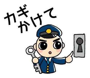 LINEスタンプ おまわりさん お巡りさん 刑事 (27) カギかけて