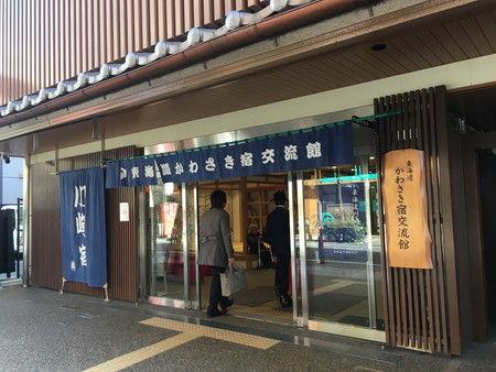 川崎市 かわさき宿 交流館 (1)