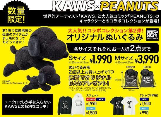 171123-kawspeanutsblack