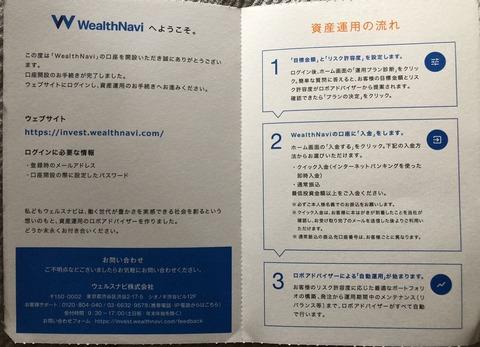 WealthNavi登録後の郵送物