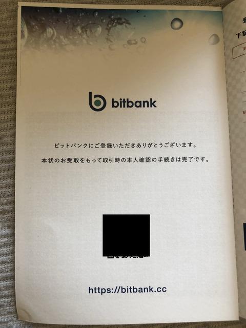 bitbank登録後に届く書類