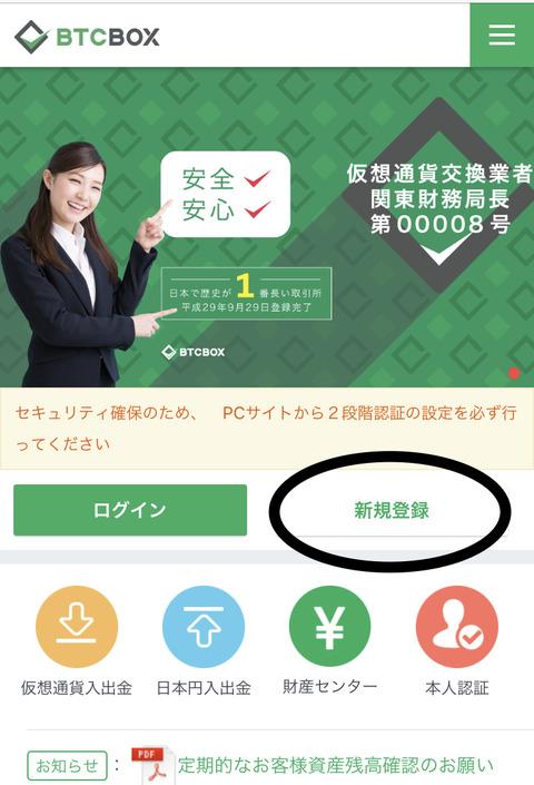 『BTCBOX』仮想通貨取引所|登録方法