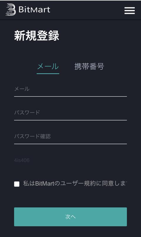 『BitMart』ビットマート仮想通貨取引所|登録方法