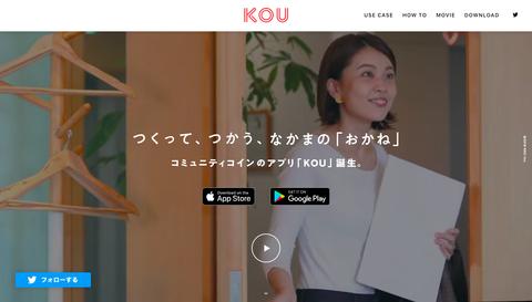 使い方はアイデア次第!おすすめコミュニティアプリ『KOU』