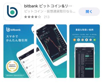 bitbank(ビットバンク)の登録方法