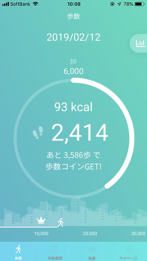 歩くだけでAmazonギフトがもらえる「WalkCoin(アルコイン)」