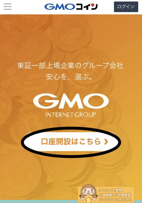 『GMOコイン』仮想通貨取引所|登録方法