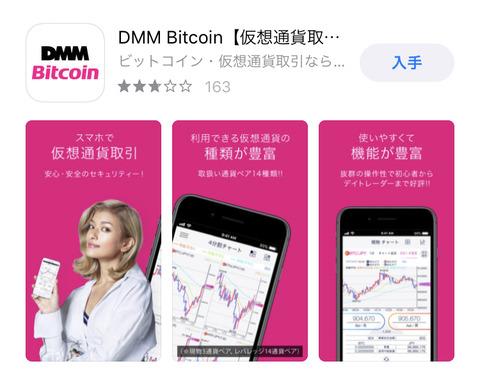 『DMM Bitcoin』仮想通貨取引所|登録方法