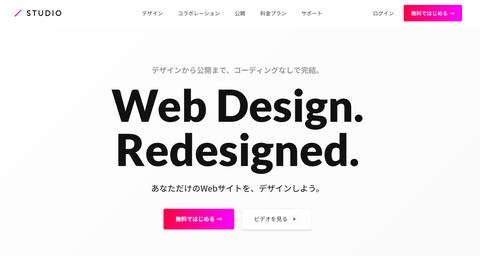 コーディング無しでWEBサイト制作が可能なおすすめツール「STUDIO」