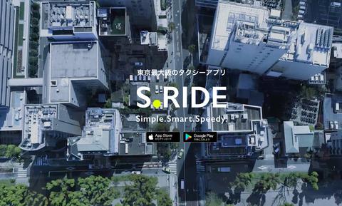 簡単操作で楽々タクシーを呼び出せるアプリ「S.RIDE」