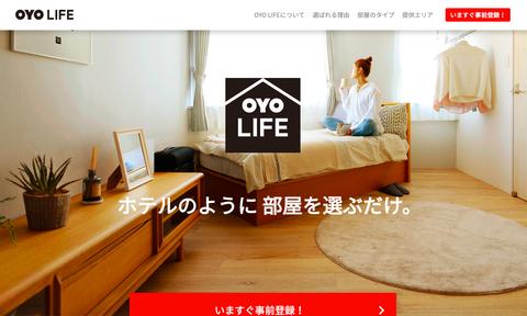 スマホ一つで簡単に手続き|賃貸サービス【OYO LIFE】
