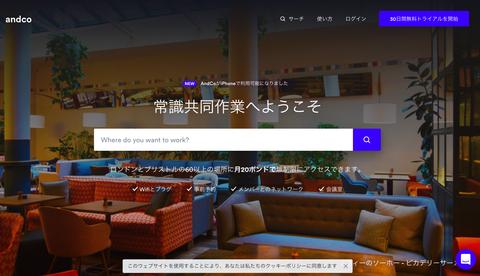 営業時間外のカフェやレストランをスペースとして利用できる「AndCo」