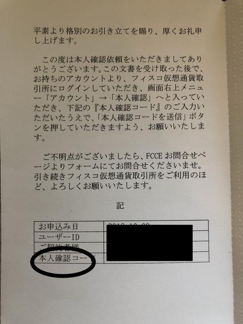 FISCO取引所|郵送書類