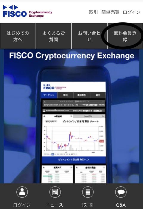 『FISCO』フィスコ仮想通貨取引所|登録情報