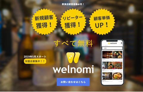 月額500円でお酒が1杯無料!|飲食店のサブスク「welnomi」