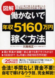 働かないで年収5160万円稼ぐ方法 [単行本(ソフトカバー)]川島 和正 (著)