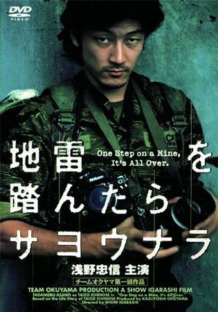 地雷を踏んだらサヨウナラ [DVD]浅野忠信 (出演), 川津祐介 (出演), 五十嵐匠 (監督)
