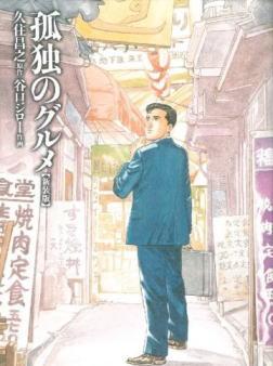 孤独のグルメ 【新装版】 [コミック]久住 昌之 (著), 谷口 ジロー (作画)