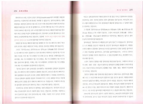 原理本体論(韓国語初版)