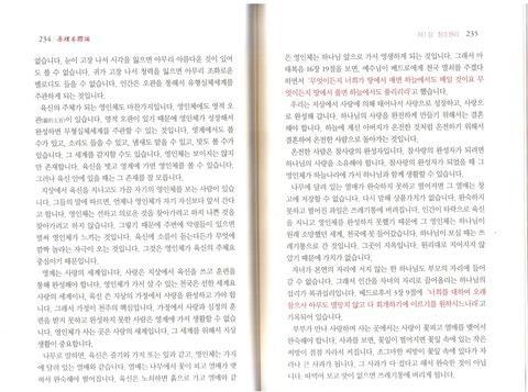原理本体論(韓国語改訂版)