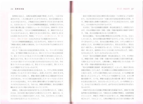 原理本体論(日本語)