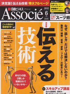 日経ビジネスアソシエ20120510表紙