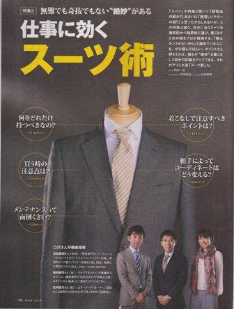 日経ビジネスアソシエ20120510