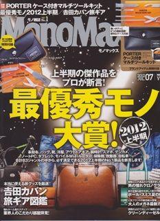 monomax 201207月号表紙