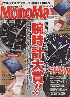 MonoMax201303号表紙resized