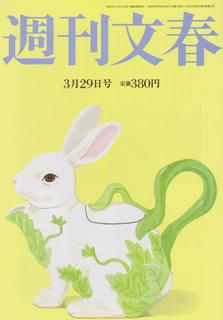 週刊文春20120329号表紙