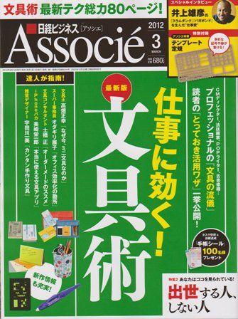 日経ビジネスアソシエ表紙