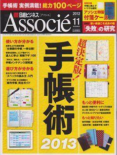 日経ビジネスアソシエ201211月号