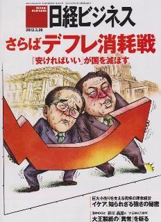 日経ビジネス20120326表紙